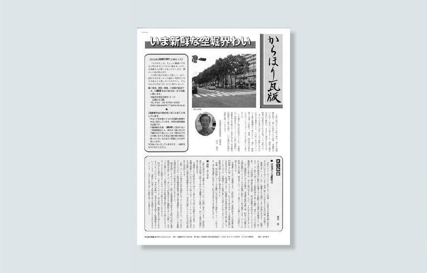 からほり瓦版 第1号/創刊号