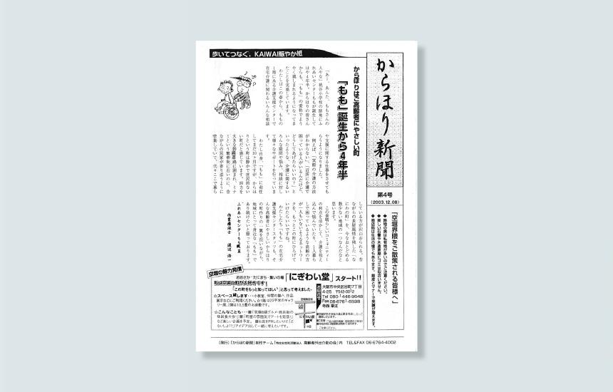 からほり新聞 第4号