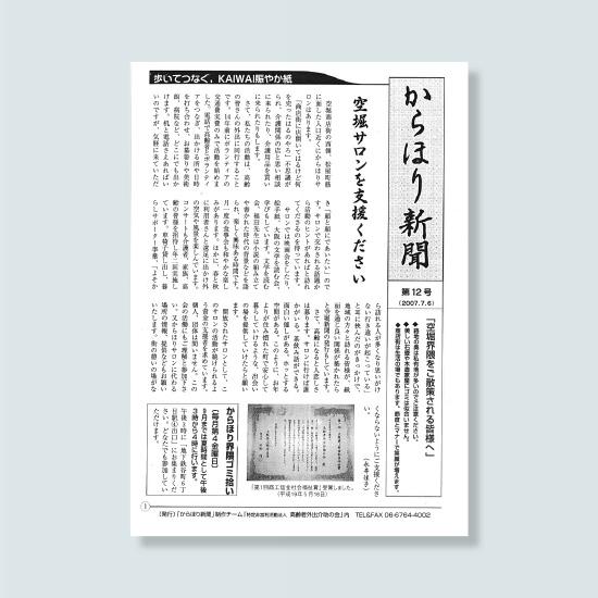 からほり新聞 第12号