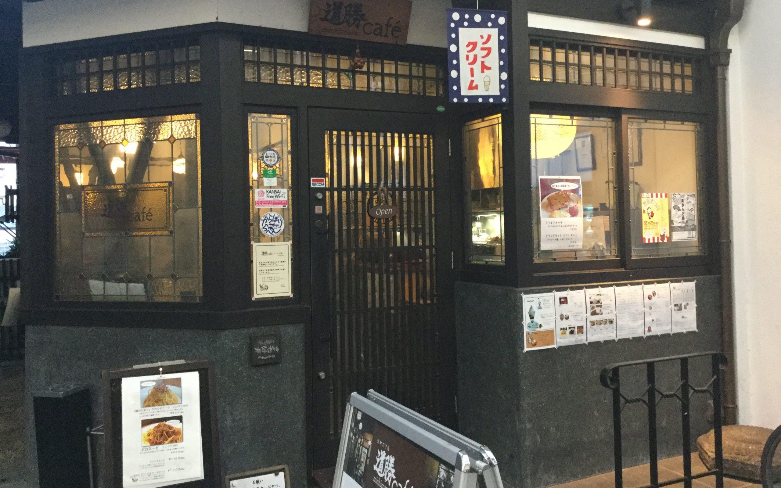谷町六丁目 道勝café(ミチマサカフェ)