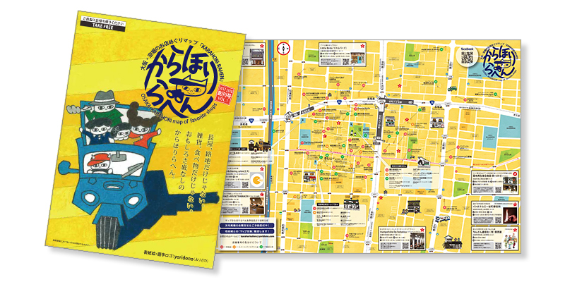 MAPからほりらへんvol1 PDF