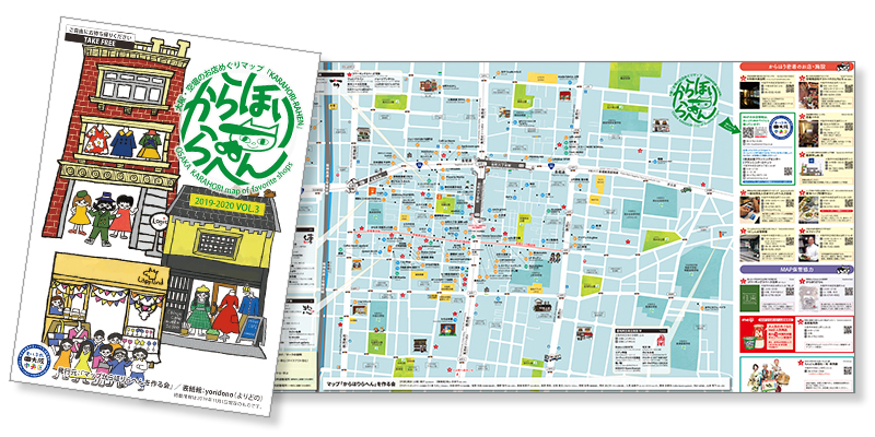 MAPからほりらへんvol3 PDF