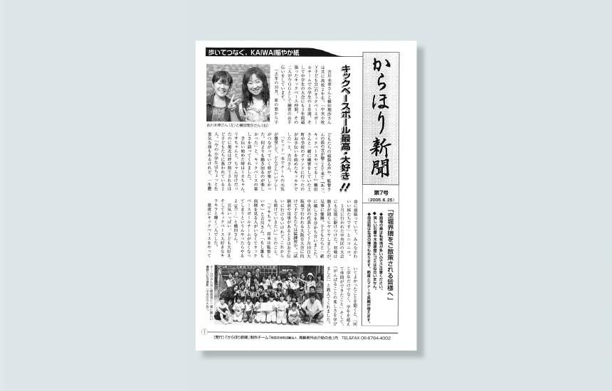 からほり新聞 第7号