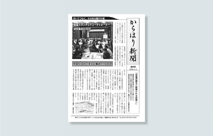 からほり新聞 第9号