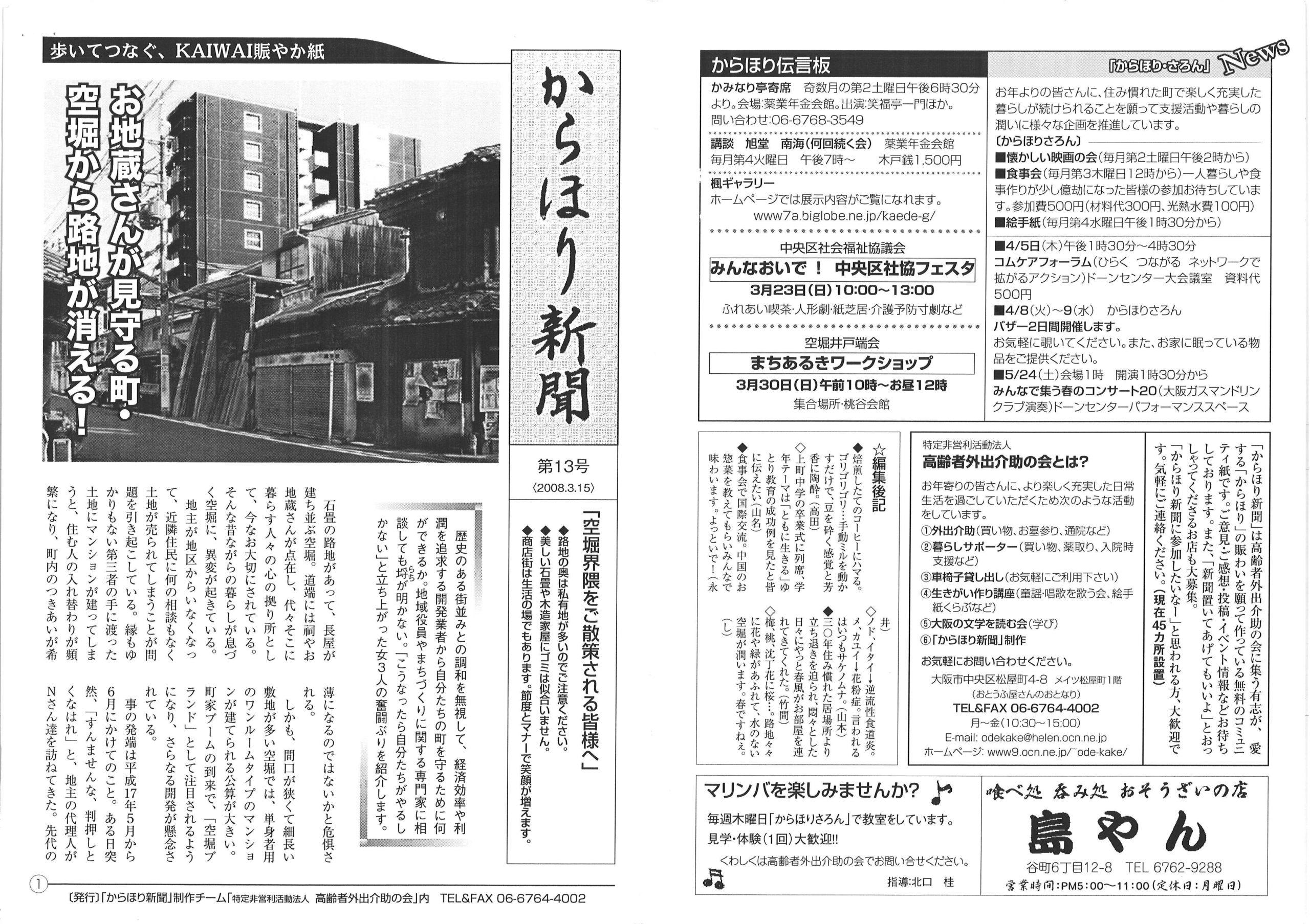 からほり新聞13-01