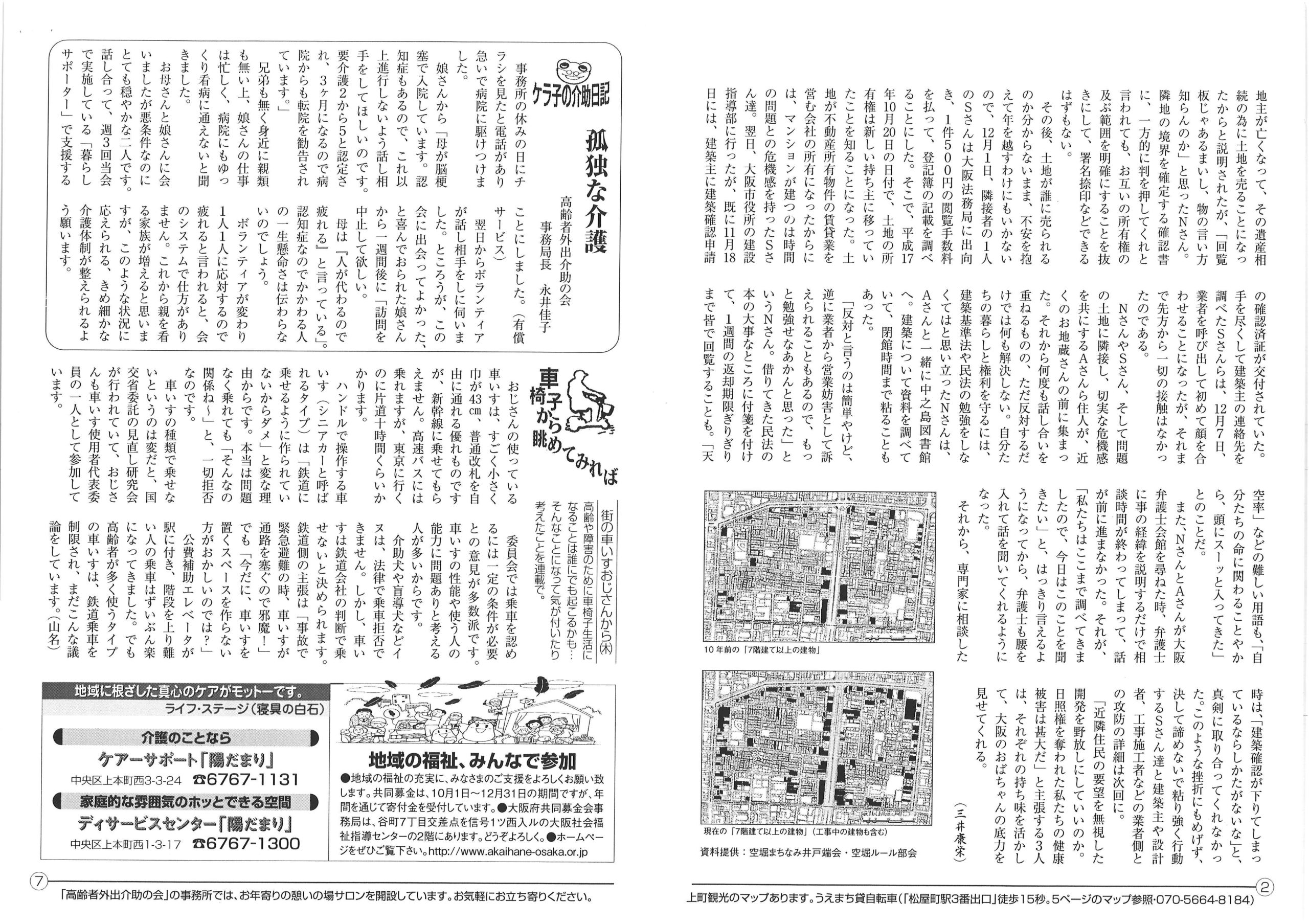 からほり新聞13-02