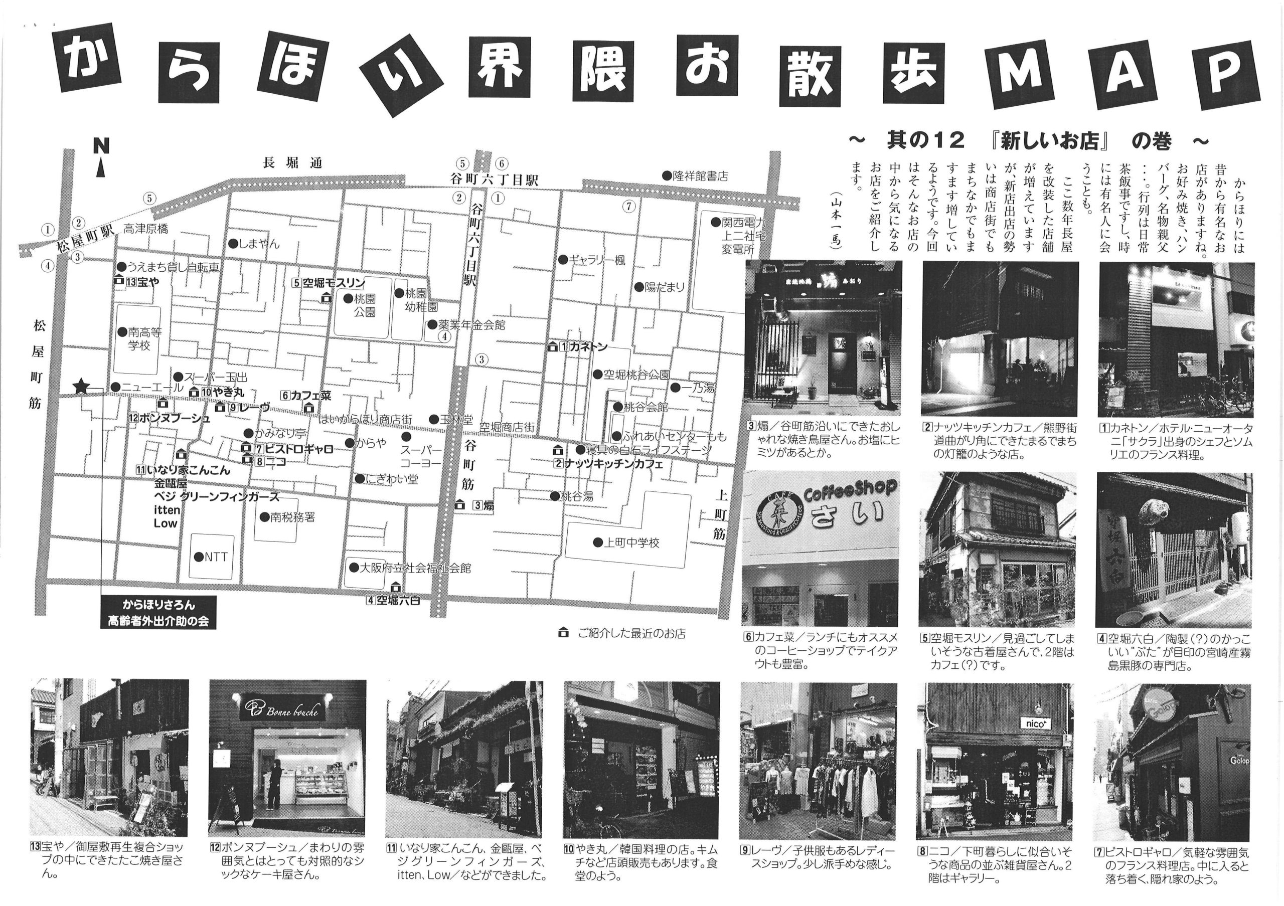 からほり新聞13-04