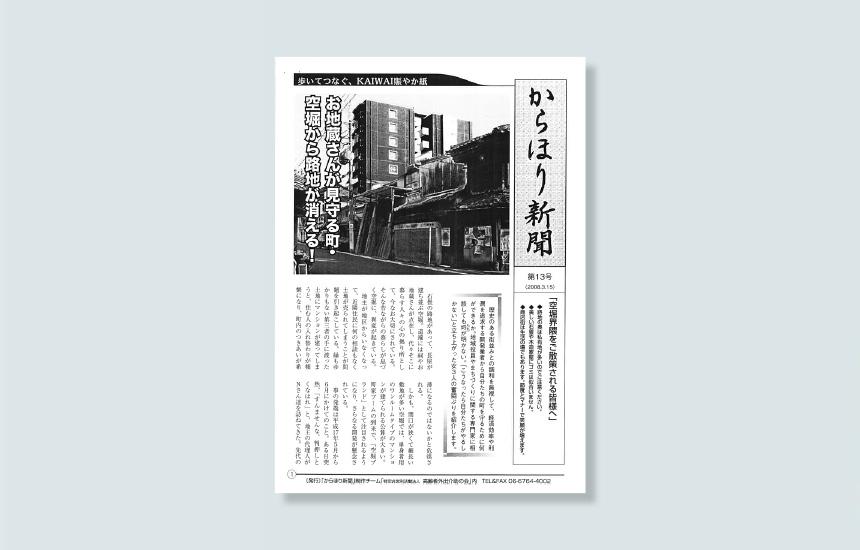 からほり新聞 第13号