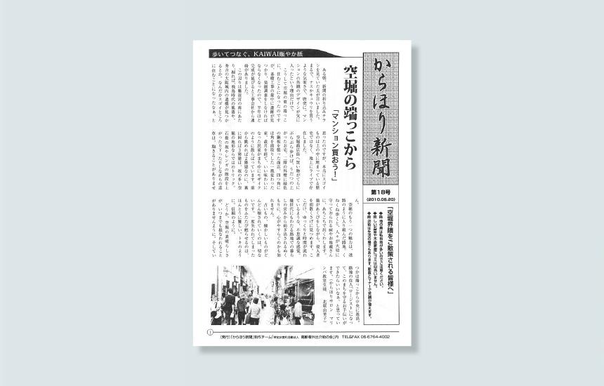 からほり新聞 第18号