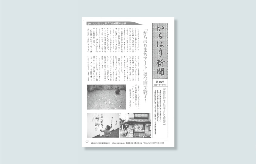 からほり新聞 第19号