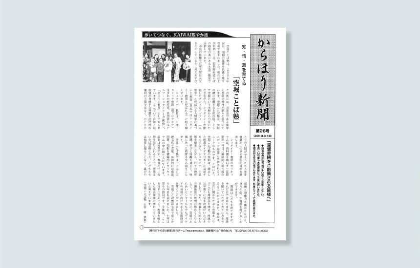 からほり新聞 第26号