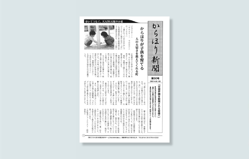 からほり新聞 第30号