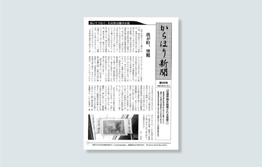 からほり新聞 第36号