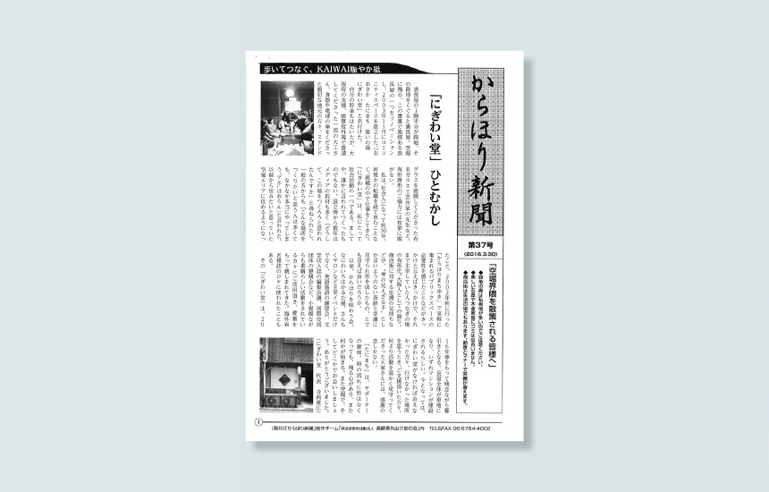 からほり新聞 第37号