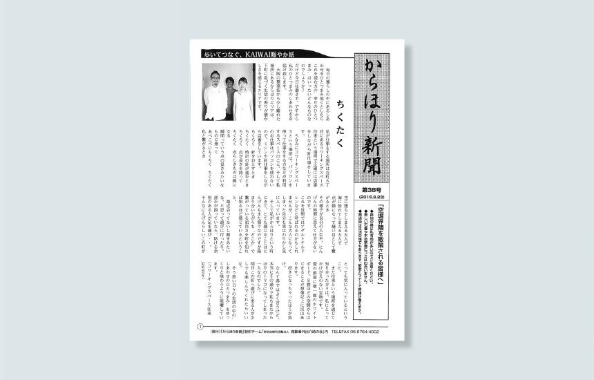 からほり新聞 第38号