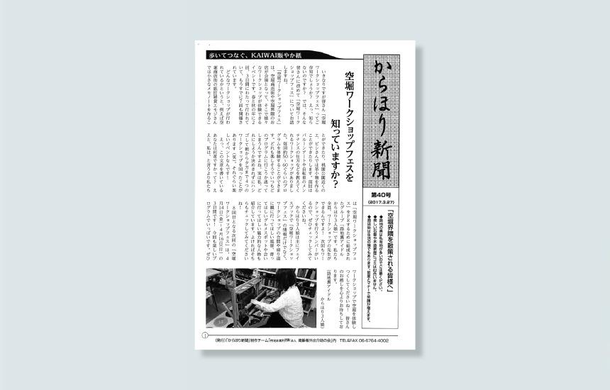 からほり新聞 第40号
