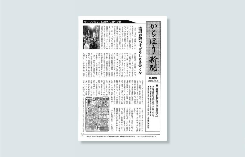 からほり新聞 第42号
