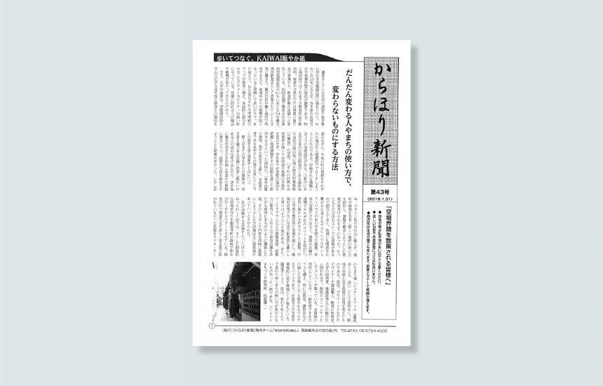 からほり新聞 第43号