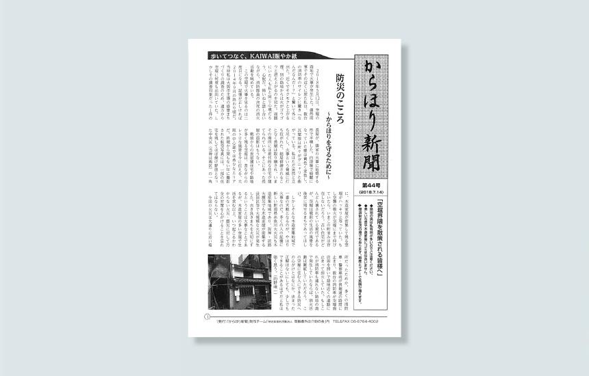 からほり新聞 第44号