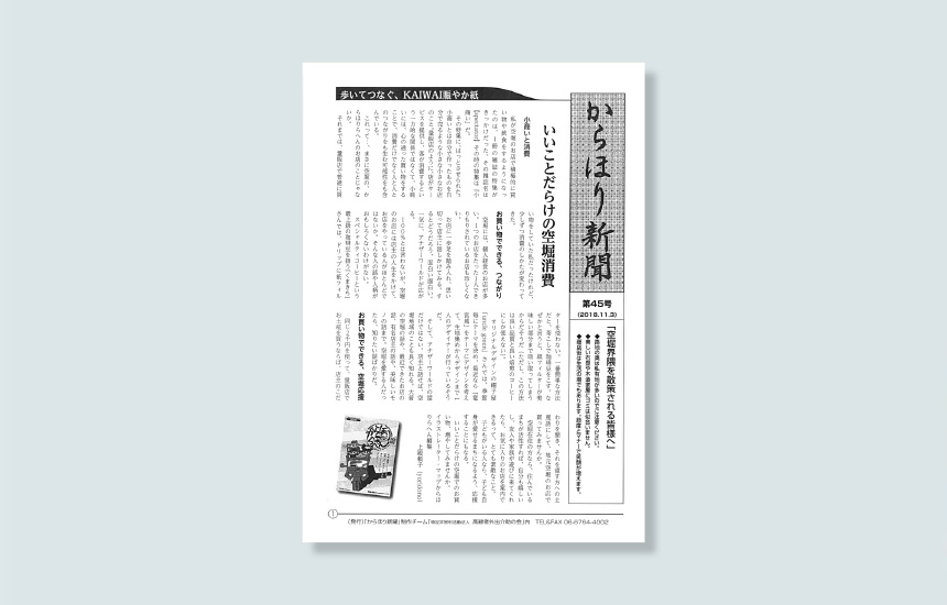 からほり新聞 第45号