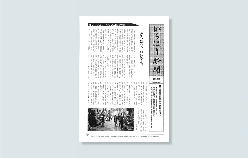 からほり新聞 第46号