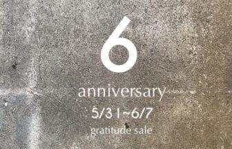 Chinon 6th anniversary!【2020年5月31日(日)~6月7日(日)】