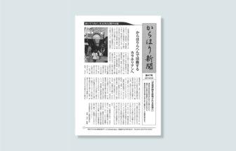 からほり新聞 第47号