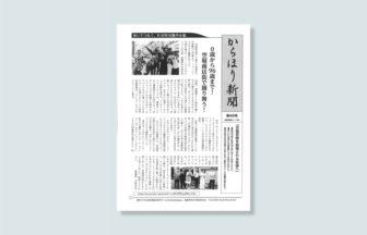 からほり新聞 第48号