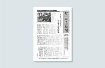 からほり新聞 第49号