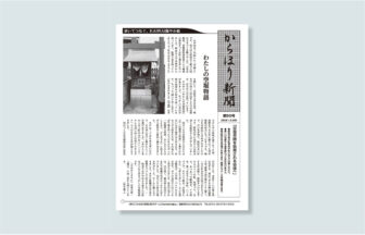 からほり新聞 第50号